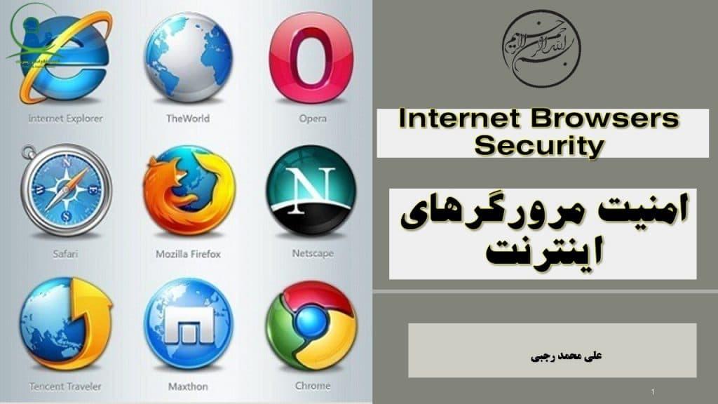 پاورپوینت امنیت مرورگرهای اینترنت