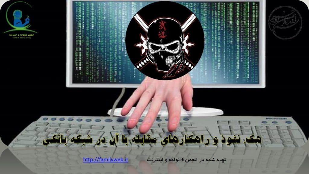 پاورپوینت هک و نفوذ و راهکارهای مقابله با آن در شبکه بانکی ppt