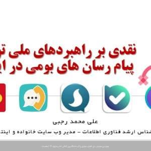 نقدی بر راهبردهای ملی توسعه پیام رسان های بومی در ایران