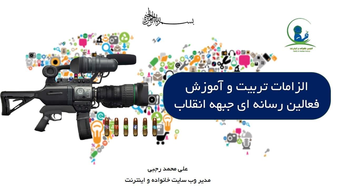 تربیت و آموزش فعال رسانه ای در جبهه انقلاب
