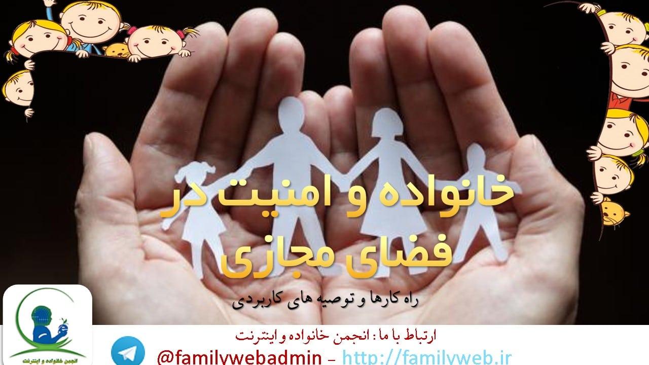 پاورپوینت خانواده و امنیت در فضای مجازی ppt