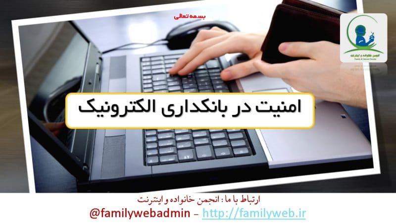 پاورپوینت بانکداری الکترونیک ppt